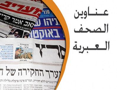 أهم عناوين الصحافة الإسرائيلية 2020-8-30
